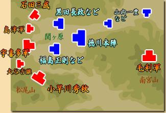 軍師官兵衛終盤「関ヶ原の戦い ...
